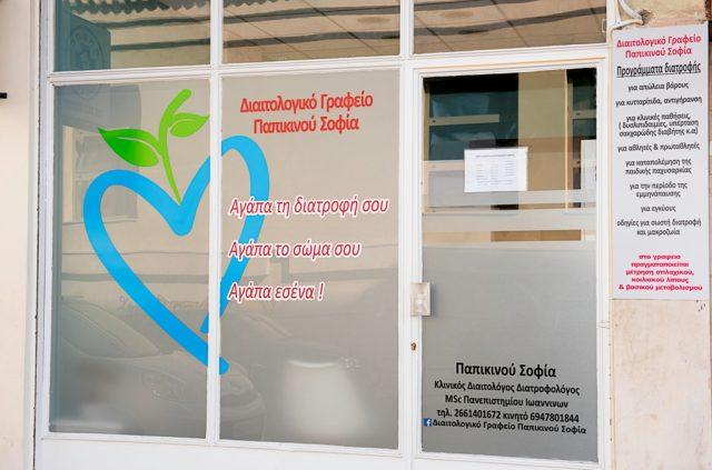 Διαιτολογικό γραφείο Παπικινού Σοφία, Κέρκυρα